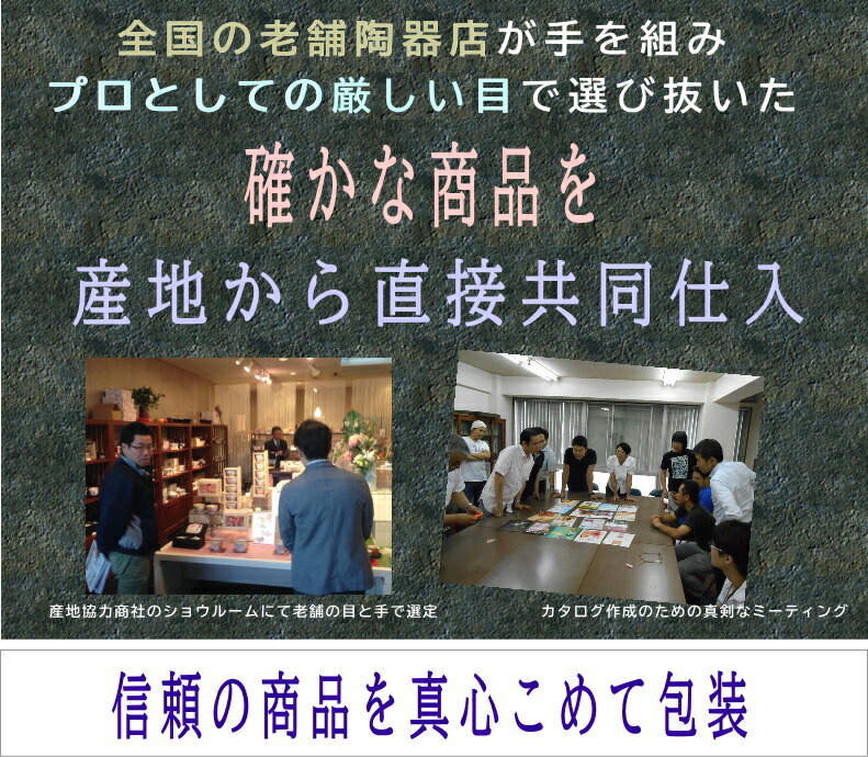 日本陶芸チェーン