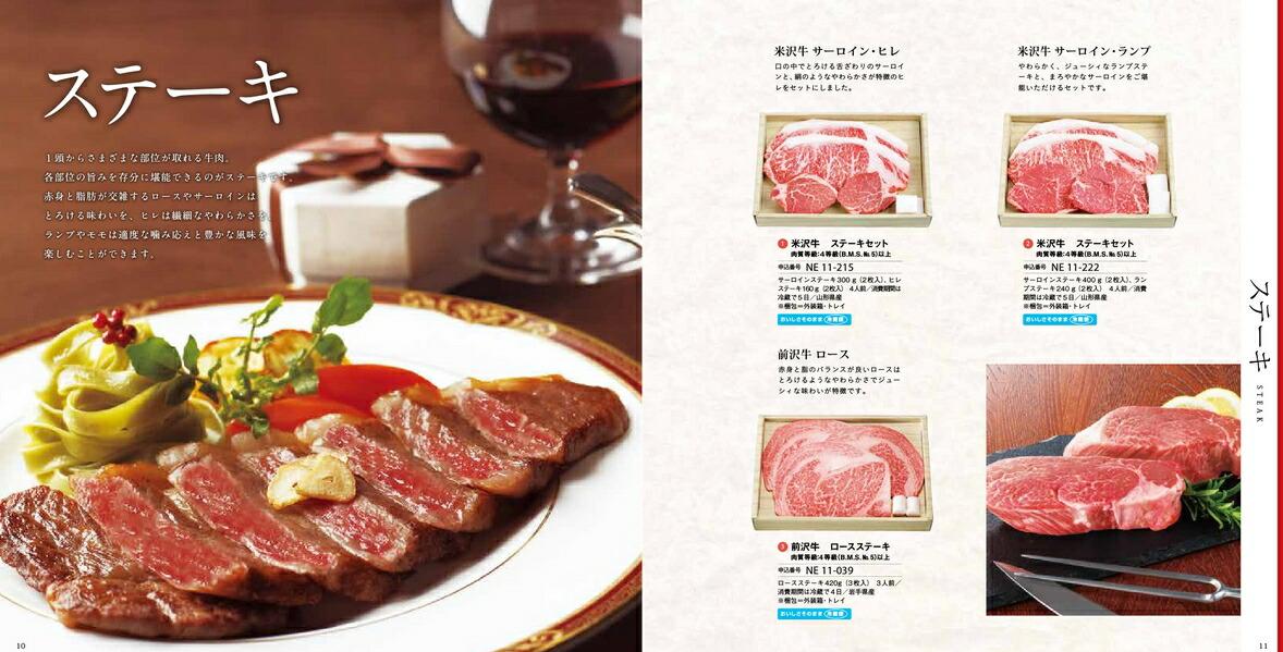 カタログギフト 選べる国産和牛 20000円コース掲載商品