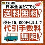日本全国どこでも送料無料!税込15,000円以上で代引手数料無料!