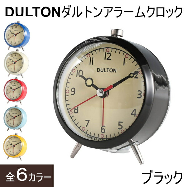 DULTON ダルトン 目覚まし時計