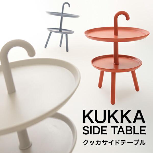 サイドテーブル kukka クッカ