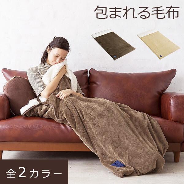 包まれる毛布