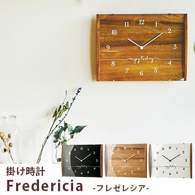 掛け時計 Fredericia [ フレゼレシア ]