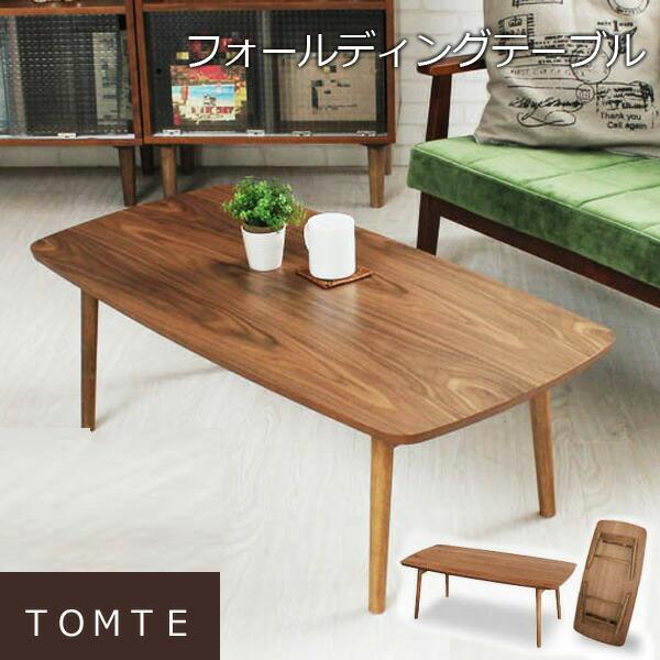 トムテ折り畳みテーブル