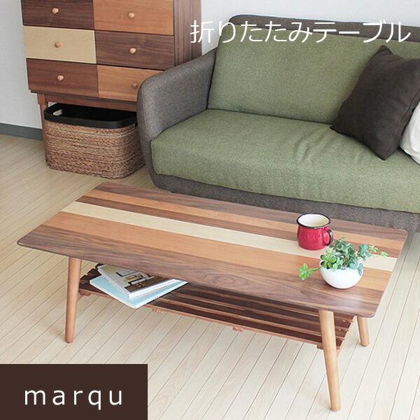 marqu フォールディングテーブル