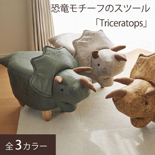 恐竜モチーフのスツール Triceratops