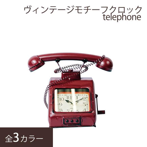 ヴィンテージモチーフクロックtelephone