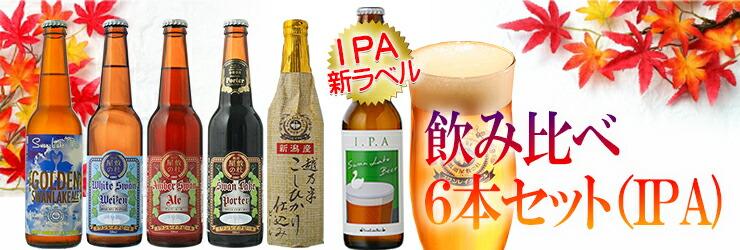 飲み比べ6本IPA