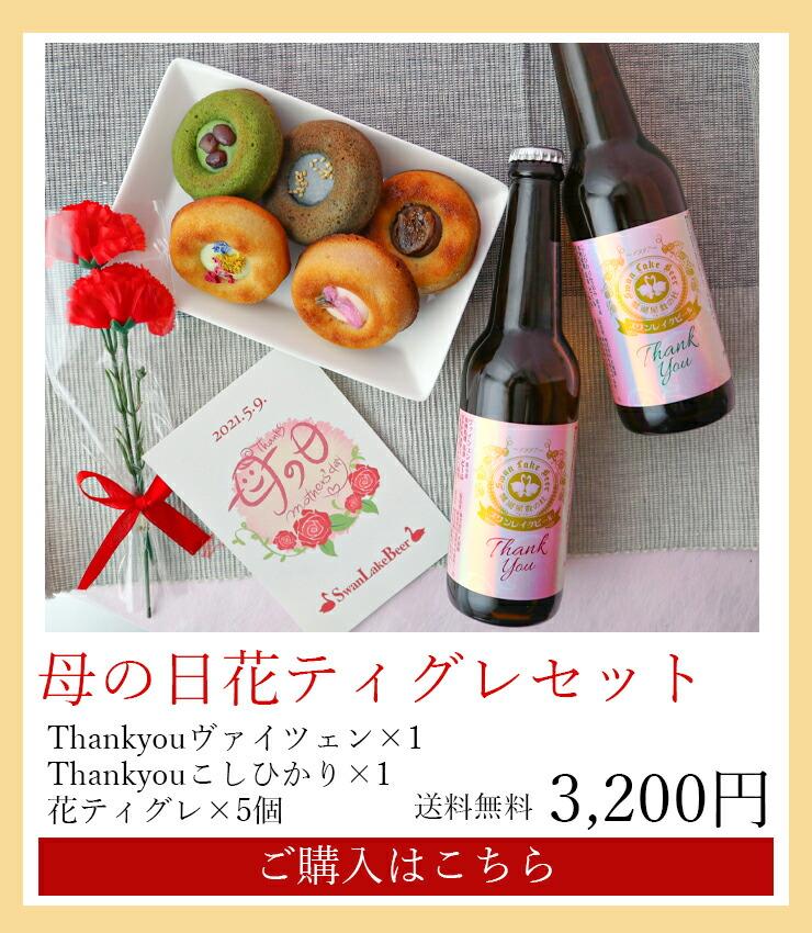 花ティグレ商品ページ
