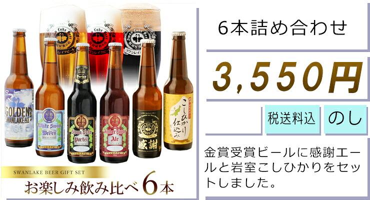 """飲み比べ6本"""""""