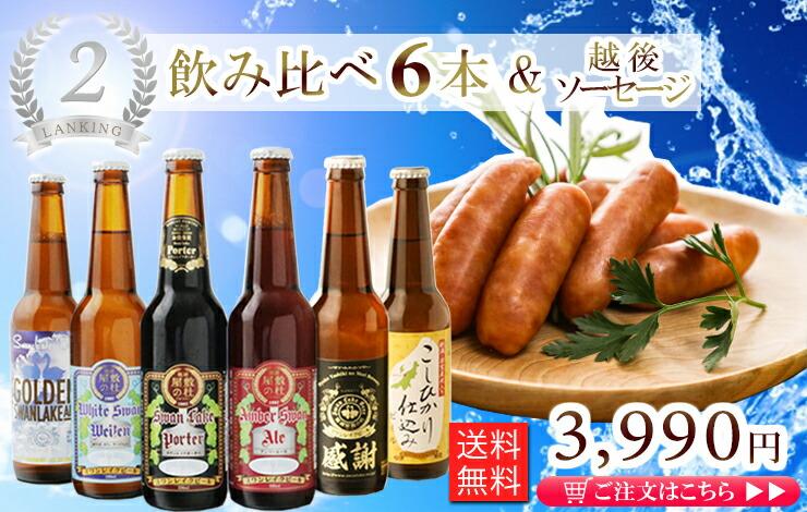 飲み6本感謝・岩室ソーセージ3990
