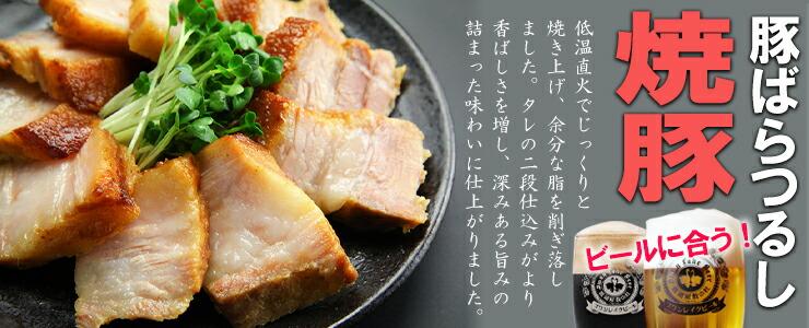 焼豚セット