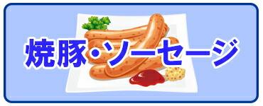 焼豚ソーセージ