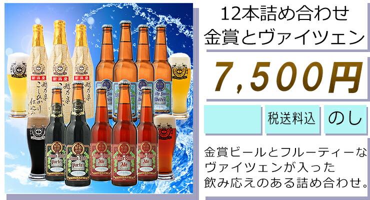 金賞ビール&WZ12 7500