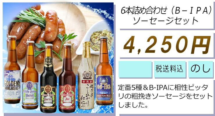 飲み6biesj 4250