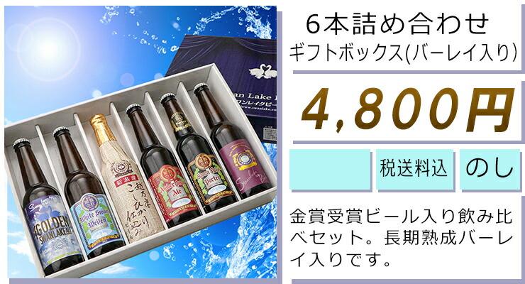 飲み6bw 4800