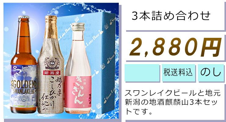 ビール酒3pink 2880