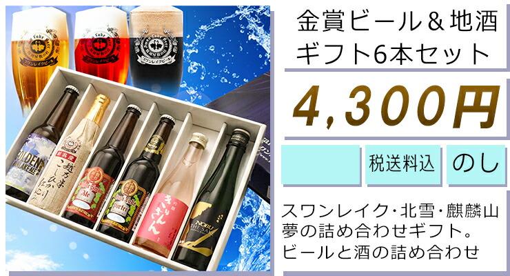 ビール酒6 4300