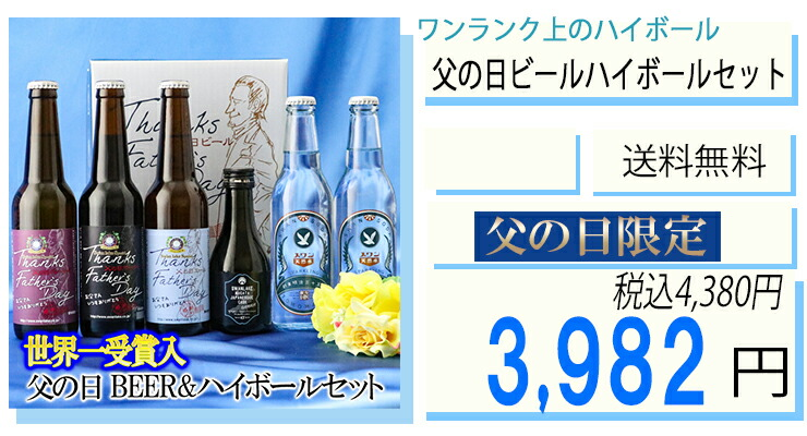 F10BEERハイボール