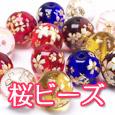 8色から選べるガラス製サクラ模様入り球型ビーズ★アクセサリ作りにぴったり 和風パーツ