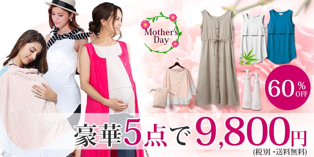 マタニティウェア・授乳服が豪華5点で9800円(税別・送料無料)