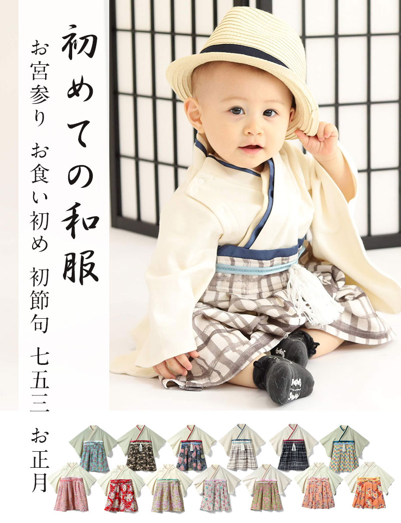 Organic cotton sum pattern hakama style cover oar New Year holidays New  Year's visit to a Shinto shrine omiyamairi << child boy 1 year old wrapper  New
