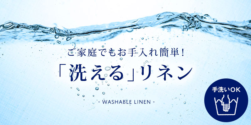 ご家庭でもお手入れ簡単、洗えるリネン