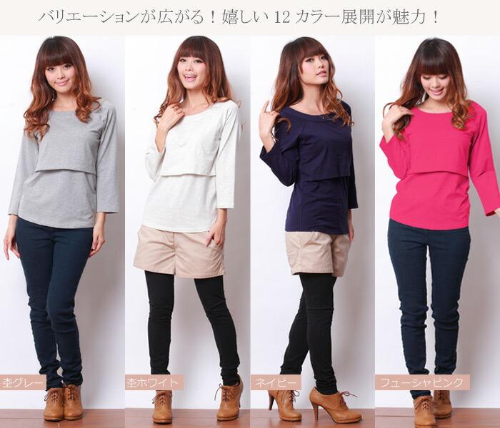 ラウンドネック授乳Tシャツ(8分袖)