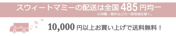 一万円以上お買い上げで送料無料