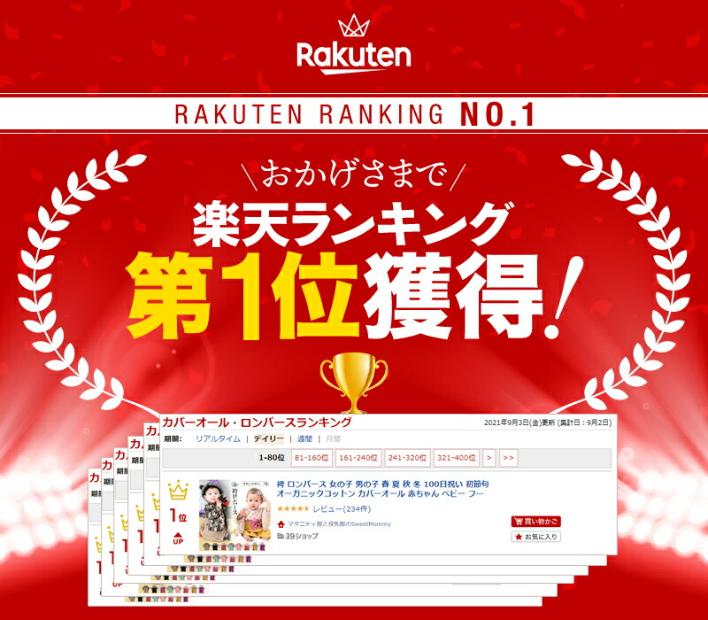 7880c18db1042 楽天市場  12%OFF  あす楽 和柄 袴風カバーオールオーガニック ...