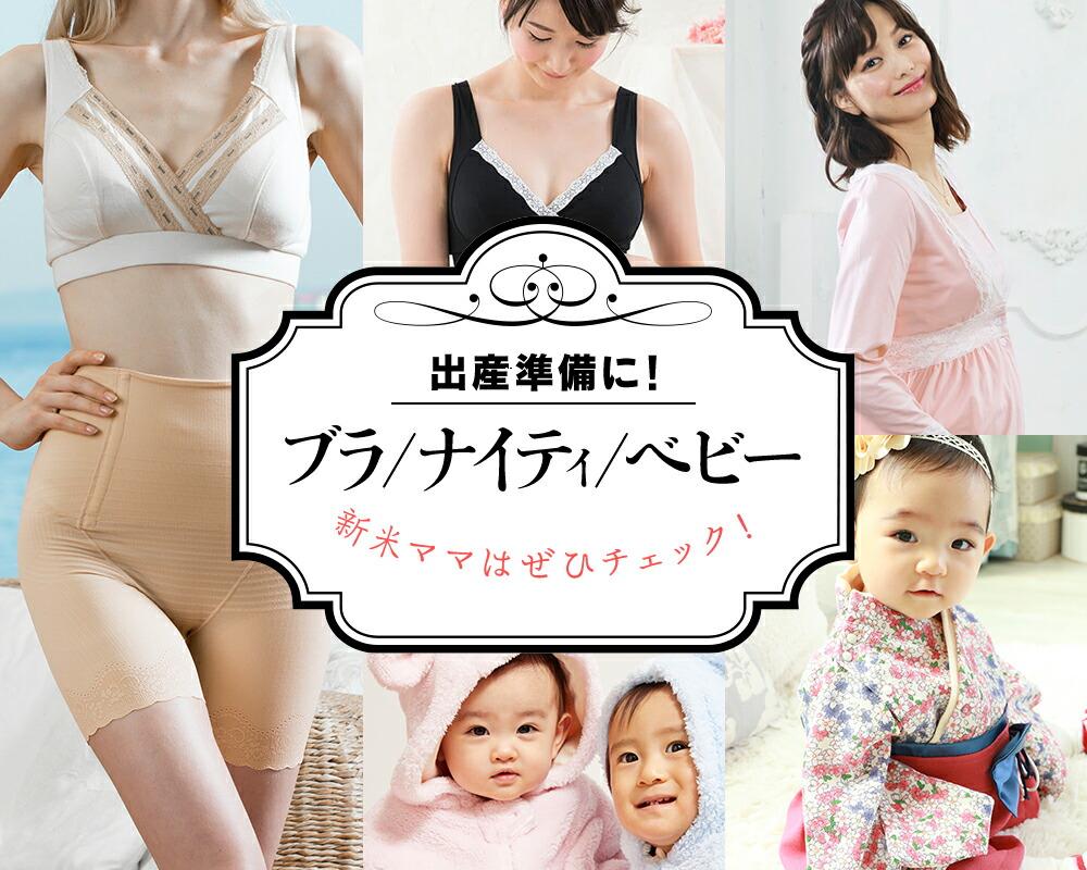 マタニティウェア/授乳服をお求めやすく 出産準備FAIR