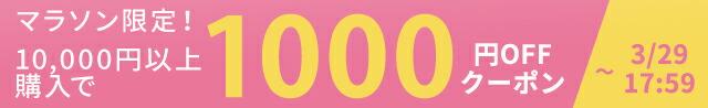10,000円以上で1,000円OFF