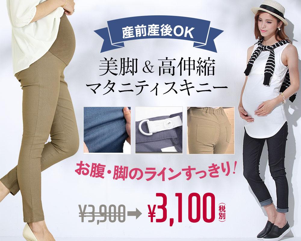 マタニティ・授乳服ニットワンピ