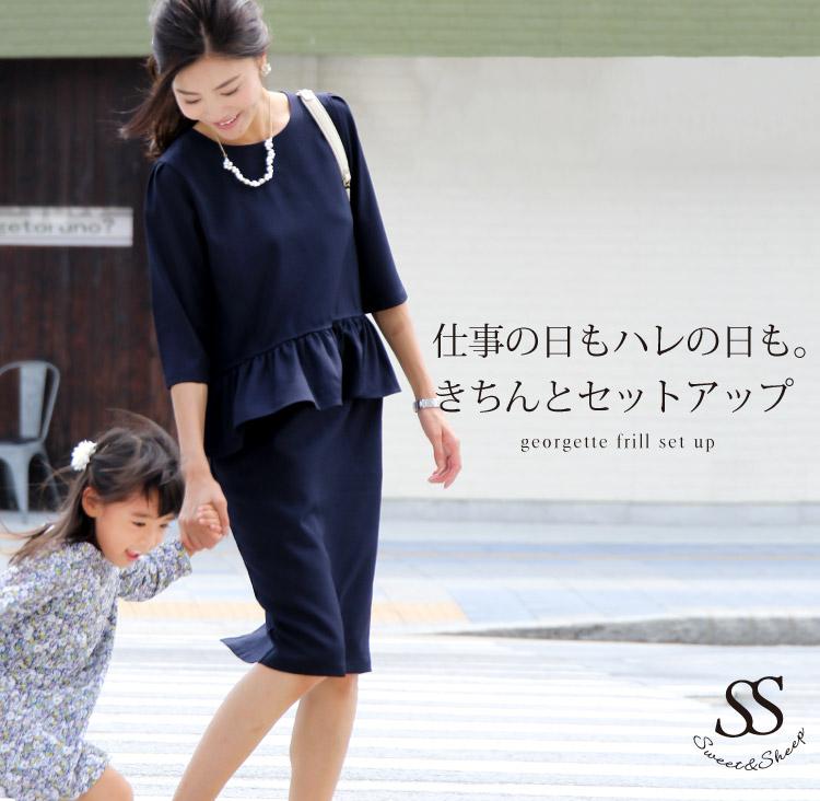 セットアップ 裾フリル フリルトップス 入学式 七五三 スーツ ママ