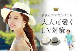 帽子 ハット 紫外線 UV対策