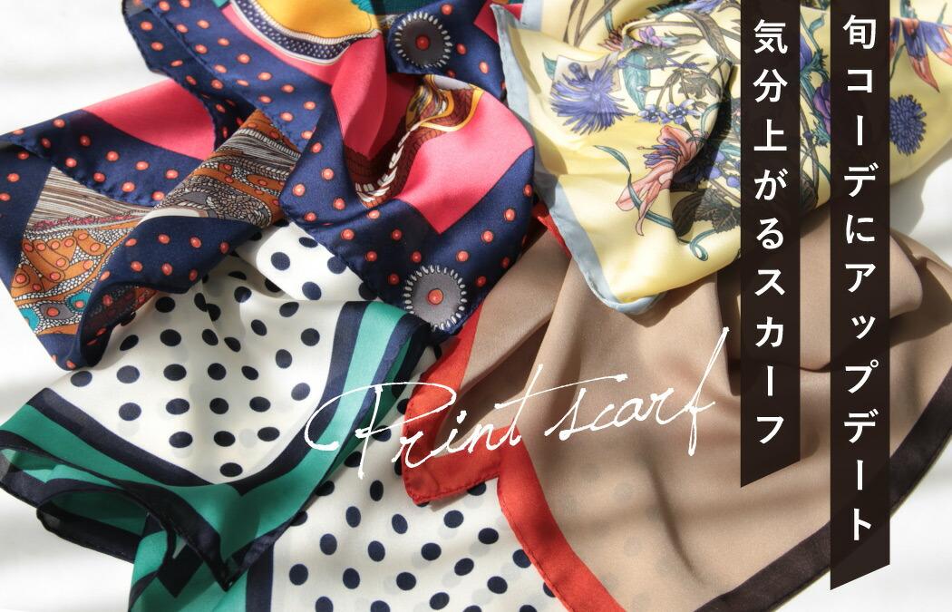 ショール スカーフ