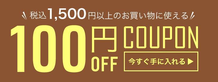 【MO-A31】総額1,500円以上で使える全商品100円オフクーポン/12月31日まで