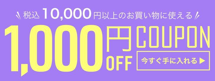 【MO-A34】総額10,000円以上で使える全商品1,000円オフクーポン/12月31日まで