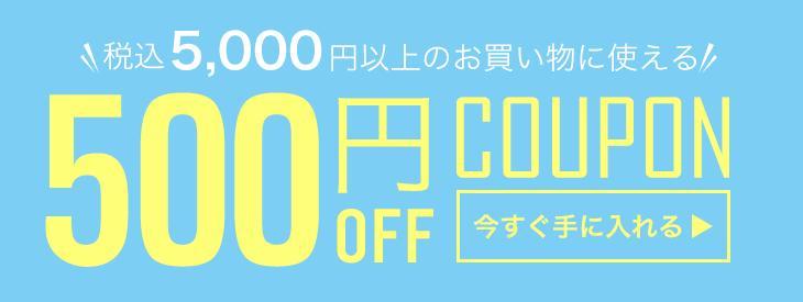【MO-A33】総額5,000円以上で使える全商品500円オフクーポン/12月31日まで