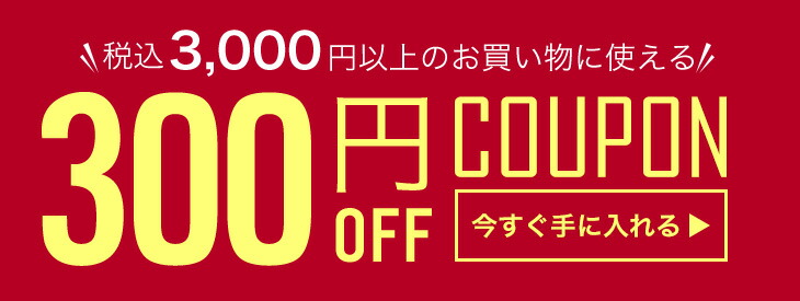 【MO-A32】総額3,000円以上で使える全商品300円オフクーポン/12月31日まで