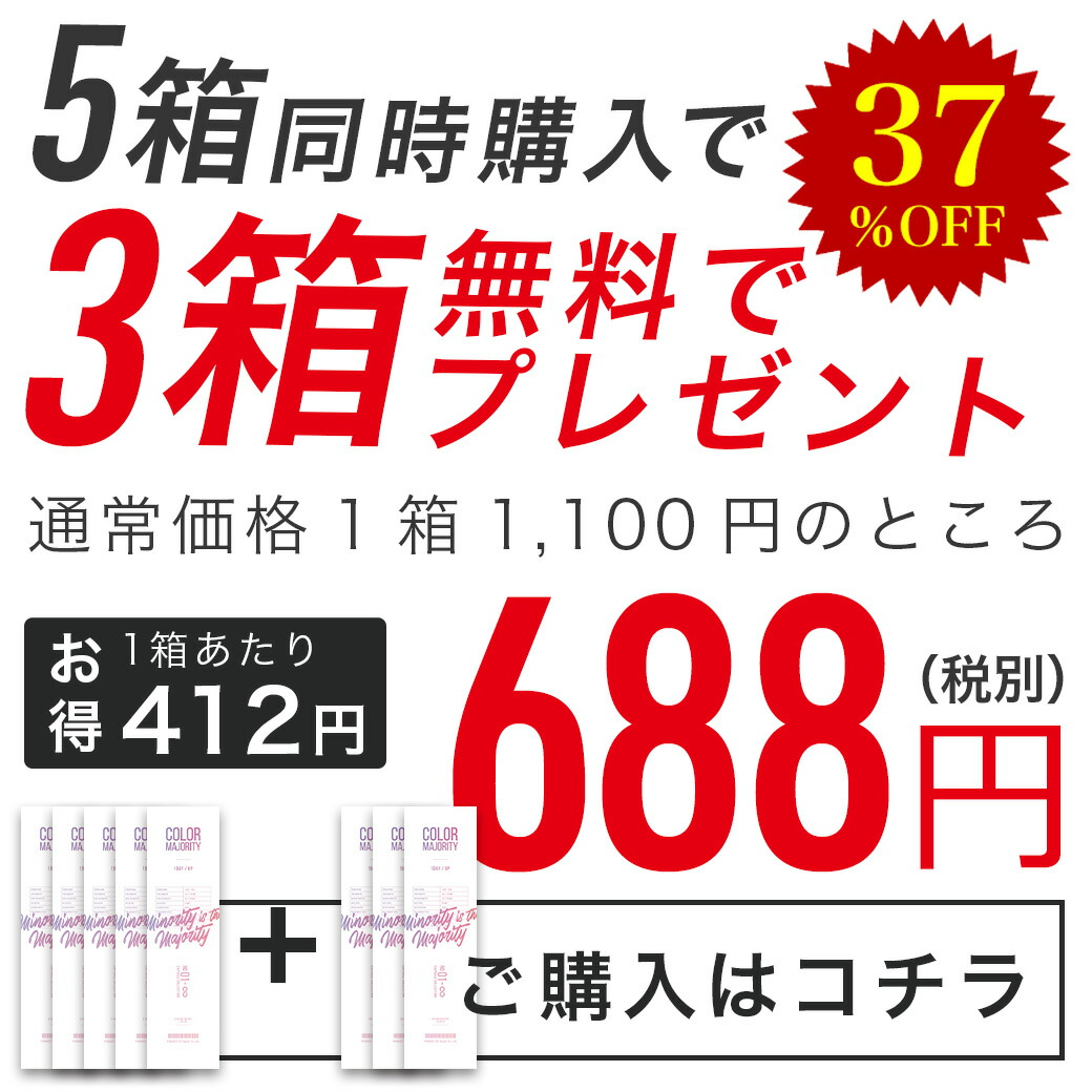 カラーマジョリティ1箱688円 5箱購入で3箱無料プレゼント