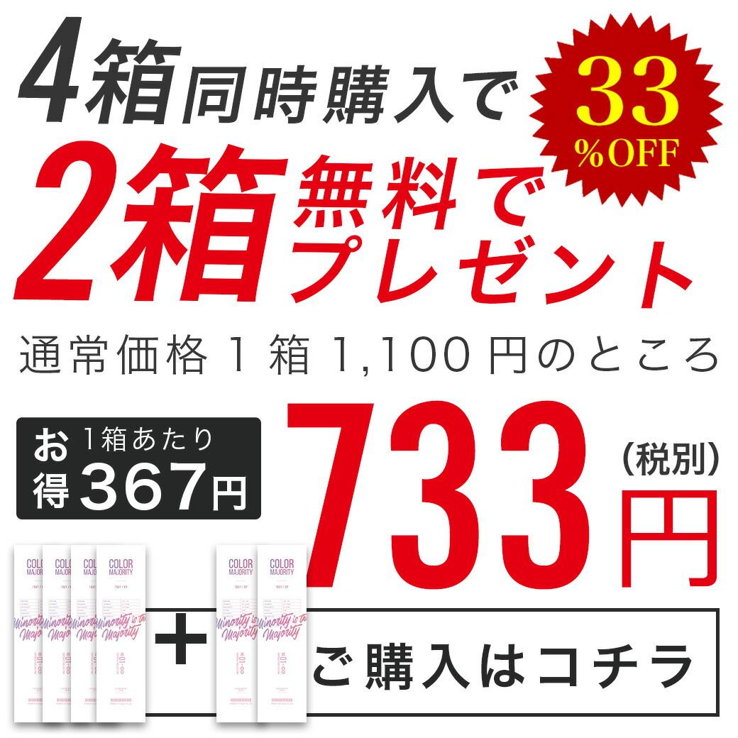 カラーマジョリティ1箱733円 4箱購入で2箱無料プレゼント