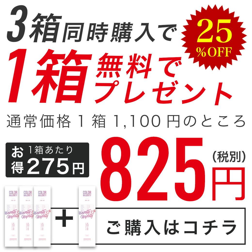 カラーマジョリティ1箱825円 3箱購入で1箱無料プレゼント