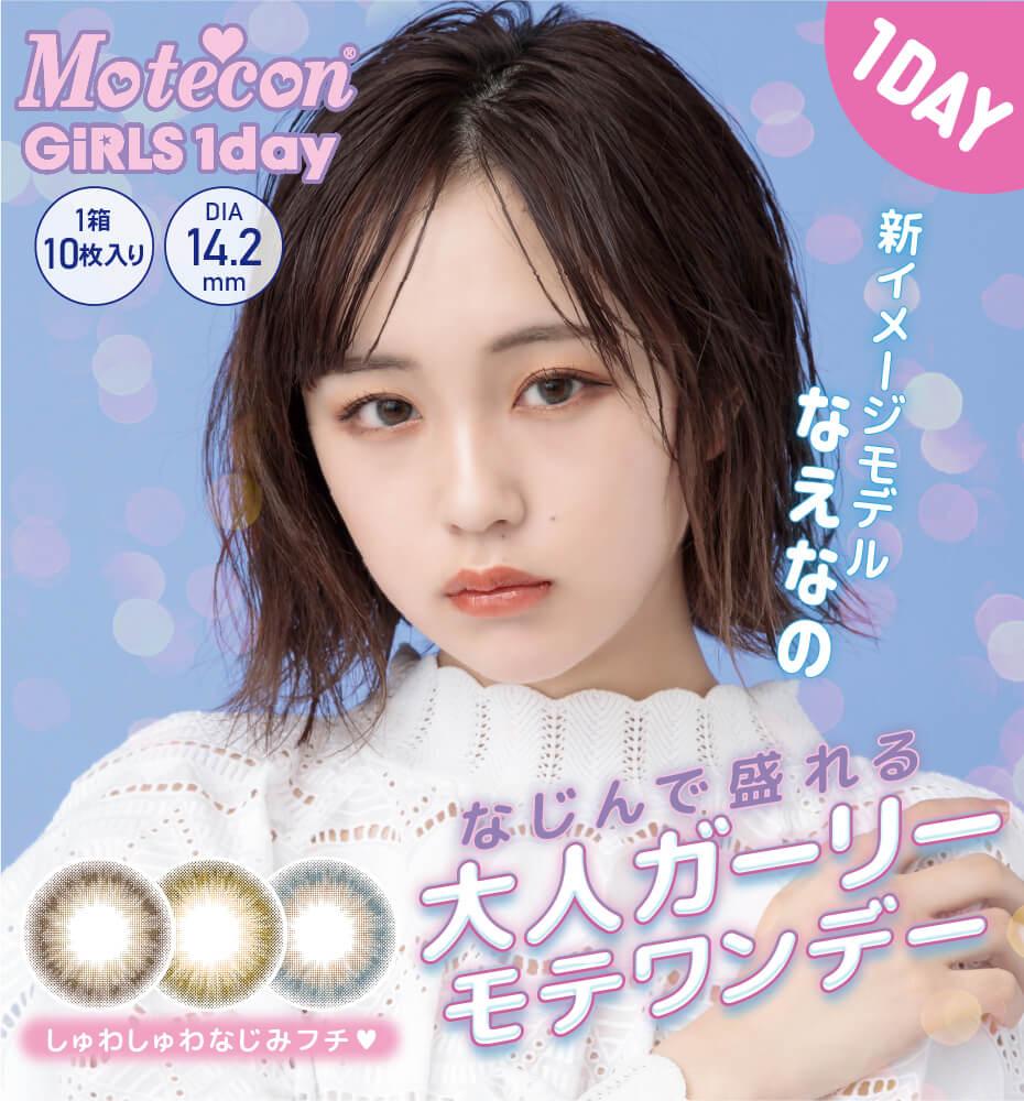 カラコン モテコン ガールズ ワンデーの商品ページを見る