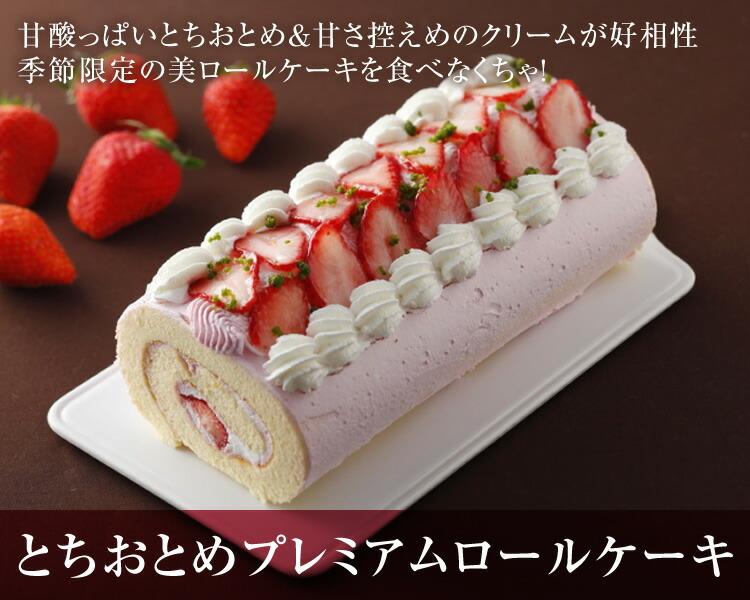 甘酸っぱいとちおとめ&甘さ控えめのクリームが好相性『とちおとめプレミアムロールケーキ』