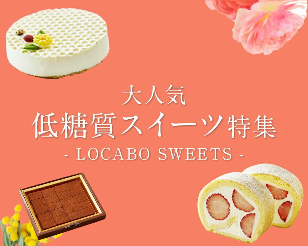 低糖質商品特集