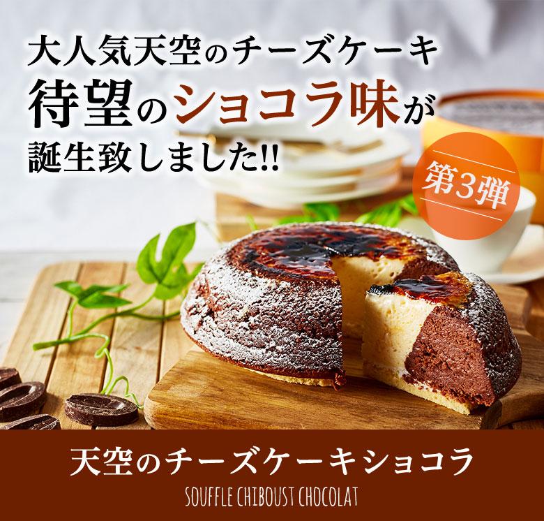 天空のチーズケーキショコラ