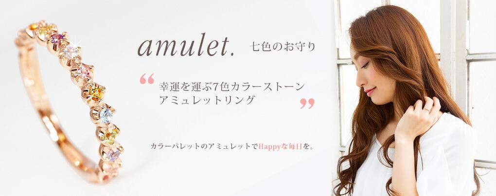 アミュレット