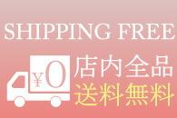 9,800円(税抜)送料無料