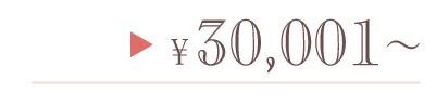 3万円から